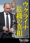 ウクライナ危機の真相 プーチンの思惑 (Wedgeセレクション No.35)-電子書籍