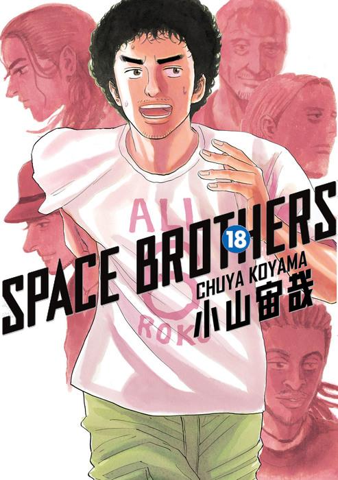 Space Brothers 18拡大写真