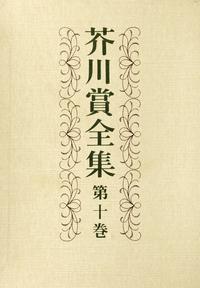 芥川賞全集 第十巻-電子書籍