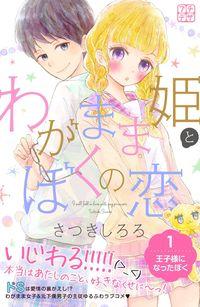 わがまま姫とぼくの恋 プチデザ(1)