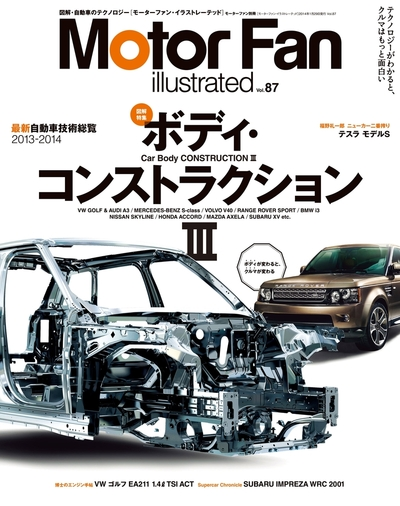 Motor Fan illustrated Vol.87-電子書籍