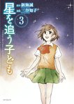 星を追う子ども 3-電子書籍