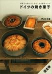 何度でも食べたくなる、わが家のレシピ ドイツの焼き菓子[固定版]-電子書籍