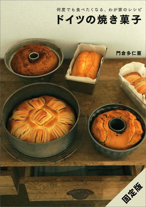何度でも食べたくなる、わが家のレシピ ドイツの焼き菓子[固定版]拡大写真