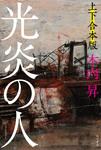 光炎の人【上下 合本版】-電子書籍