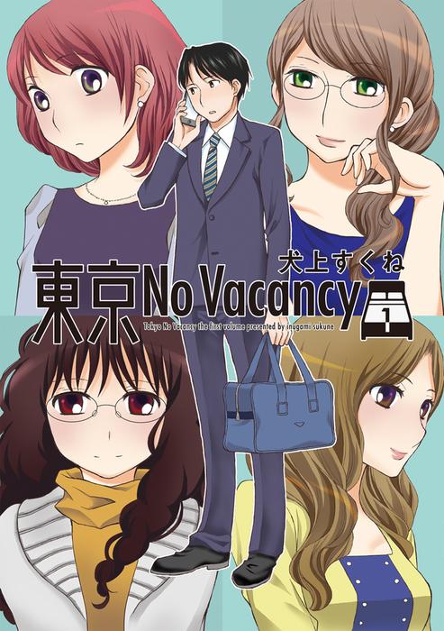 東京No Vacancy 1巻拡大写真