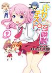 バカとテストと召喚獣(9)-電子書籍
