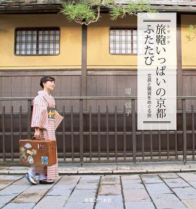 旅鞄いっぱいの京都ふたたび-電子書籍