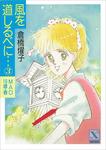 風を道しるべに…(3) MAO 16歳・春-電子書籍