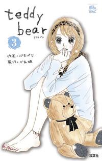 teddy bear / 3