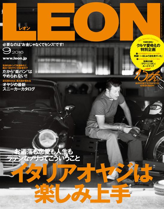 LEON 2016年 09月号拡大写真