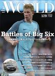 the WORLD 2016年11月号-電子書籍