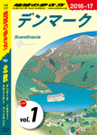 地球の歩き方 A29 北欧 2016-2017 【分冊】 1 デンマーク-電子書籍