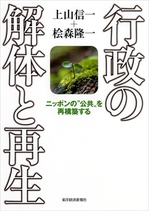 """行政の解体と再生―ニッポンの""""公共""""を再構築する-電子書籍-拡大画像"""