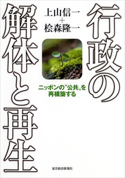 """行政の解体と再生―ニッポンの""""公共""""を再構築する-電子書籍"""