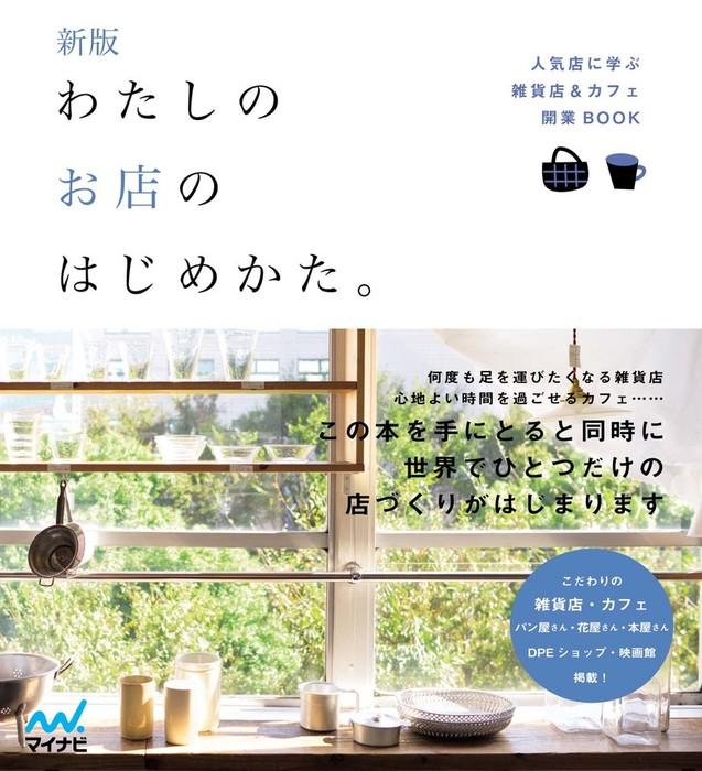 新版 わたしのお店のはじめかた。 人気店に学ぶ雑貨店&カフェ開業BOOK拡大写真