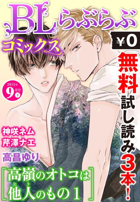♂BL♂らぶらぶコミックス 無料試し読みパック 2015年9月号 下(Vol.32)拡大写真