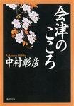 会津のこころ-電子書籍