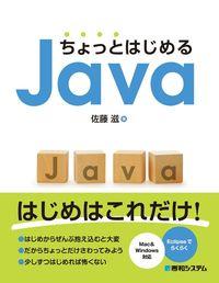 ちょっとはじめるJava-電子書籍