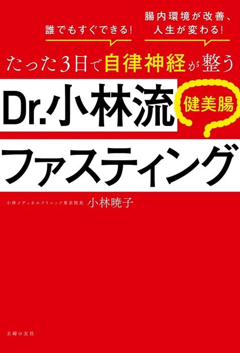 たった3日で自律神経が整う Dr.小林流 健美腸ファスティング拡大写真