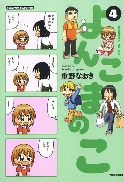 よんこまのこ4-電子書籍