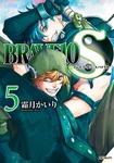 BRAVE 10 S ブレイブ-テン-スパイラル 5-電子書籍