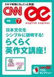 日本文化をシンプルに説明する! らくらく英作文講座!(CNNee ベスト・セレクション 特集7)-電子書籍