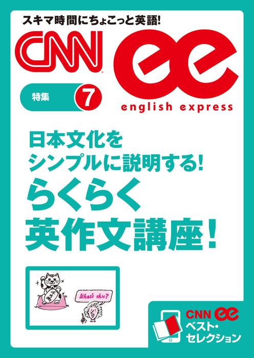 日本文化をシンプルに説明する! らくらく英作文講座!(CNNee ベスト・セレクション 特集7)拡大写真