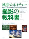 風景&ネイチャー撮影の教科書-電子書籍