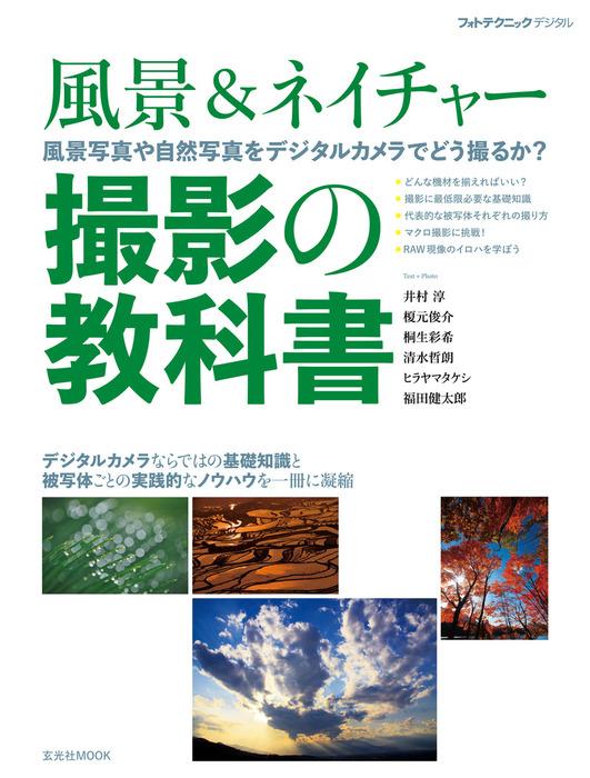 風景&ネイチャー撮影の教科書拡大写真