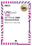 Linux教科書 LPICレベル1 102 スピードマスター問題集 Version4.0対応-電子書籍