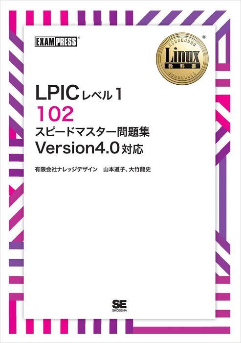 Linux教科書 LPICレベル1 102 スピードマスター問題集 Version4.0対応拡大写真