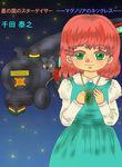 星の国のスターゲイザー  ―マグノリアのネックレス―-電子書籍