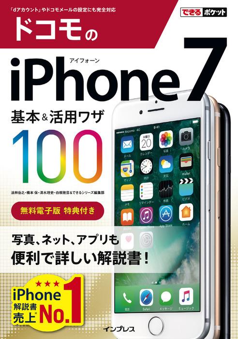 できるポケット ドコモのiPhone 7 基本&活用ワザ 100拡大写真
