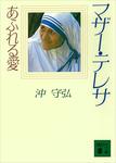 マザー・テレサ あふれる愛-電子書籍