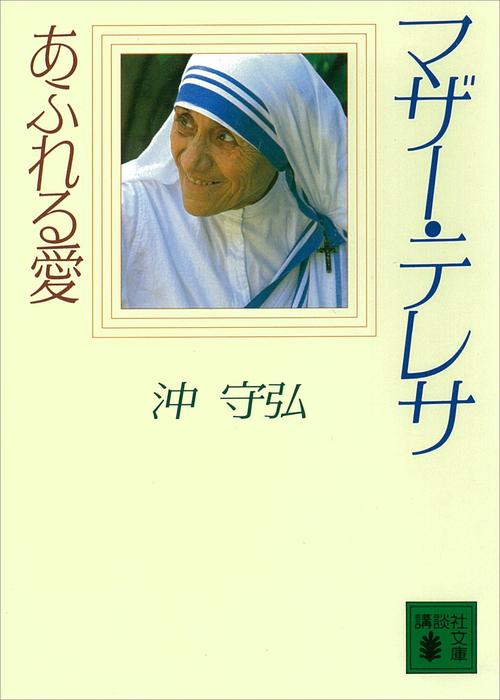 マザー・テレサ あふれる愛拡大写真