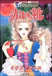 グリム童話コミックス 赤い靴
