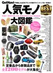 人気モノ大図鑑 GetNavi BEST SELECTION-電子書籍