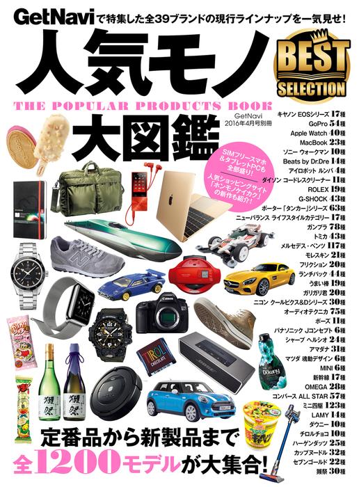 人気モノ大図鑑 GetNavi BEST SELECTION-電子書籍-拡大画像