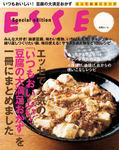 エッセで人気の「いつもおいしい!豆腐の大満足おかず」を一冊にまとめました。-電子書籍
