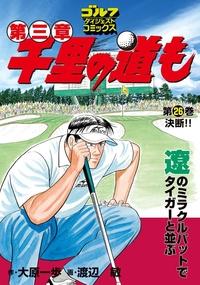 千里の道も 第三章(26) 決断!!