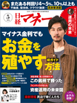 日経マネー 2016年 5月号 [雑誌]-電子書籍