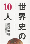 世界史の10人-電子書籍