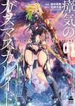 瘴気のガスマスカレイド 1-電子書籍