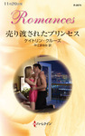 売り渡されたプリンセス-電子書籍