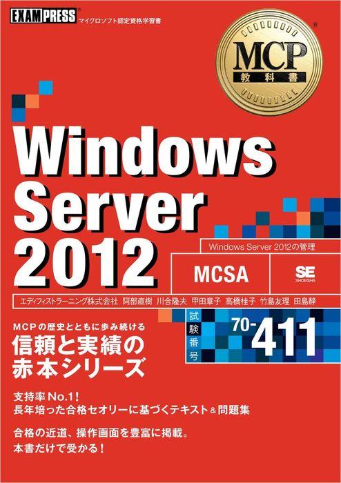 MCP教科書 Windows Server 2012(試験番号:70-411)拡大写真