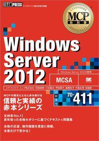 MCP教科書 Windows Server 2012(試験番号:70-411)-電子書籍