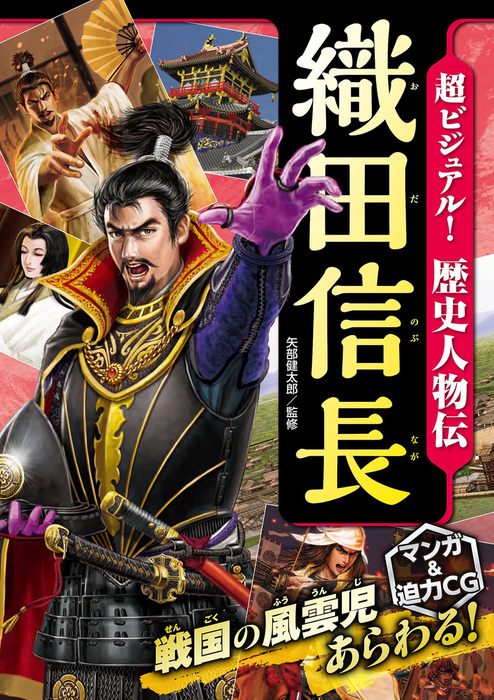 超ビジュアル! 歴史人物伝 織田信長-電子書籍-拡大画像