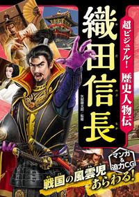 超ビジュアル! 歴史人物伝 織田信長-電子書籍