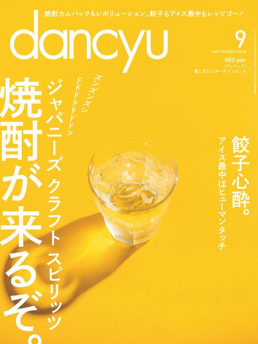 dancyu 2016年9月号拡大写真